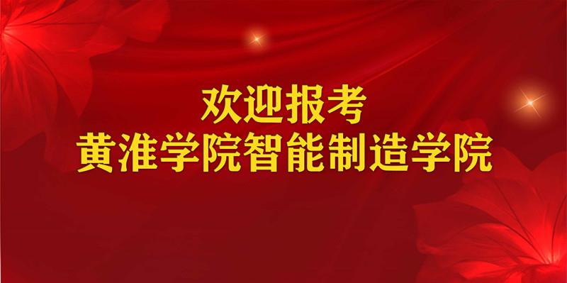 欢迎广大学子报考黄淮学院智能制造学院