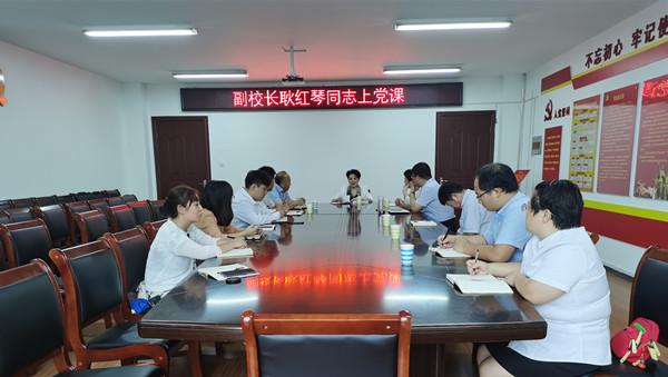 副校长耿红琴为宝运莱手机版登录党员领导干部上党课
