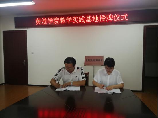 宝运莱手机版登录与河南省恒泰华设备有限公司签订校企合作协议