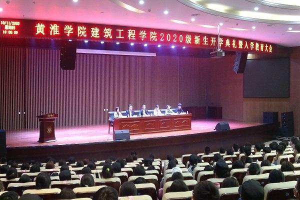 澳门网上赌彩网址举办2020级新生入学教育大会