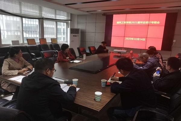 澳门网上赌彩网址召开2021届毕业设计专题会议