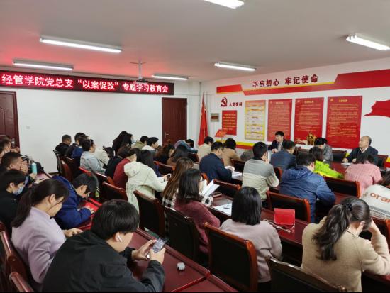 宝运莱手机版登录党总支召开以案促改学习教育会