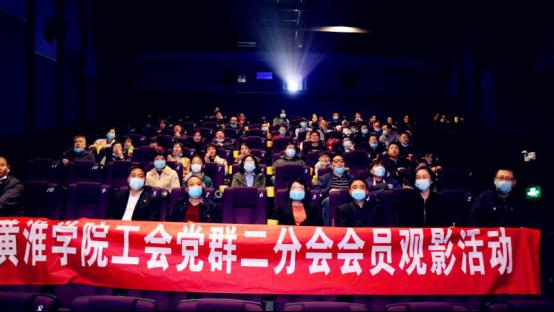 黄淮学院工会澳门新葡亰网站所有平台分会成功举办观影活动