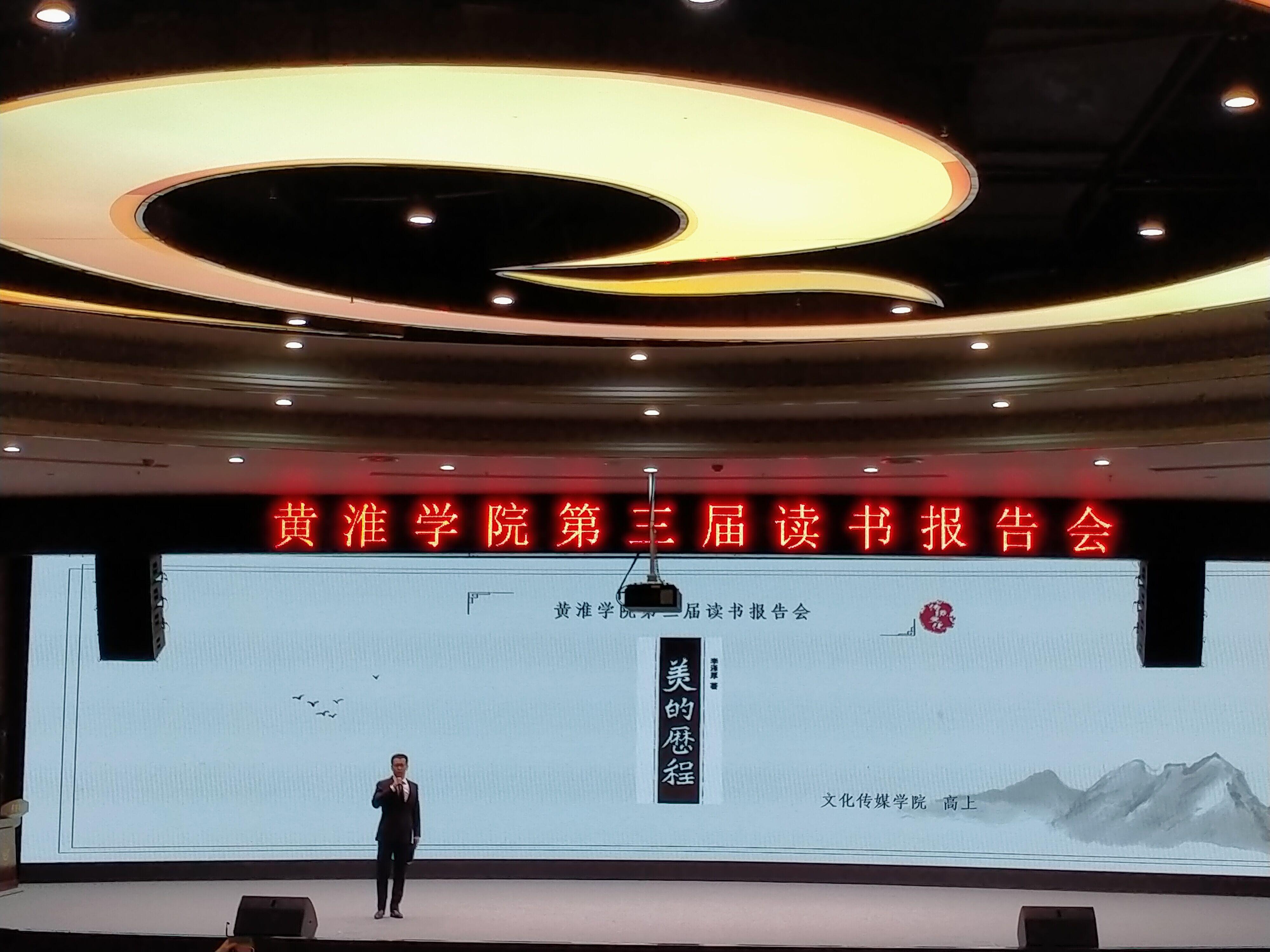 黄淮学院第三届读书报告会之《美的历程》