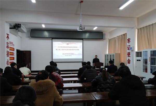 建筑工程学院党委召开2020年度党支部书记述职考核会