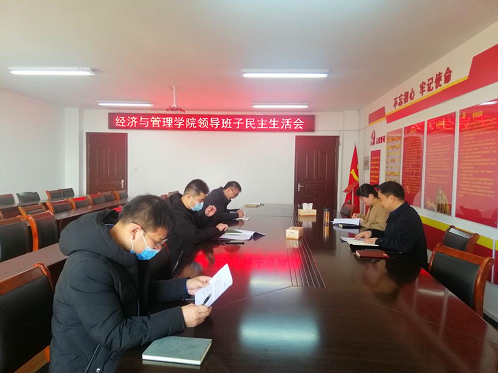 宝运莱手机版登录领导班子召开民主生活会