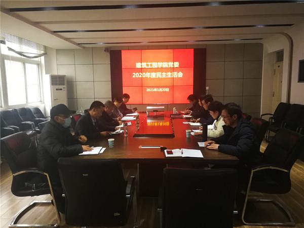 建筑工程学院党委领导班子召开2020年度民主生活会