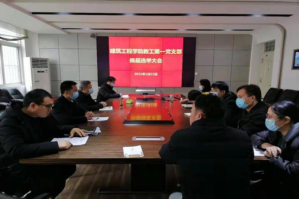 建筑工程学院各教工党支部召开党员大会进行换届选举