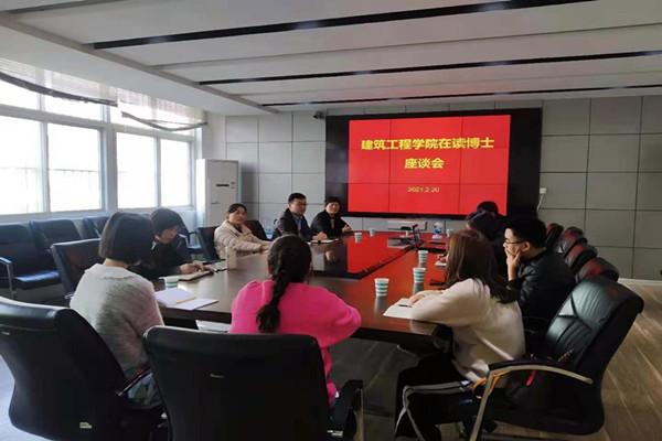建筑工程学院召开在读博士教师座谈会