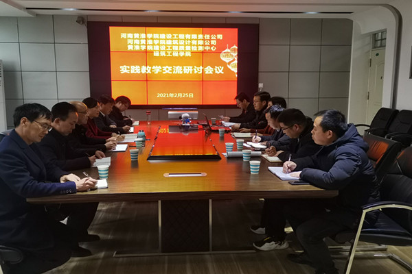 """建筑工程学院召开""""黄淮建工""""实践教学交流研讨会"""