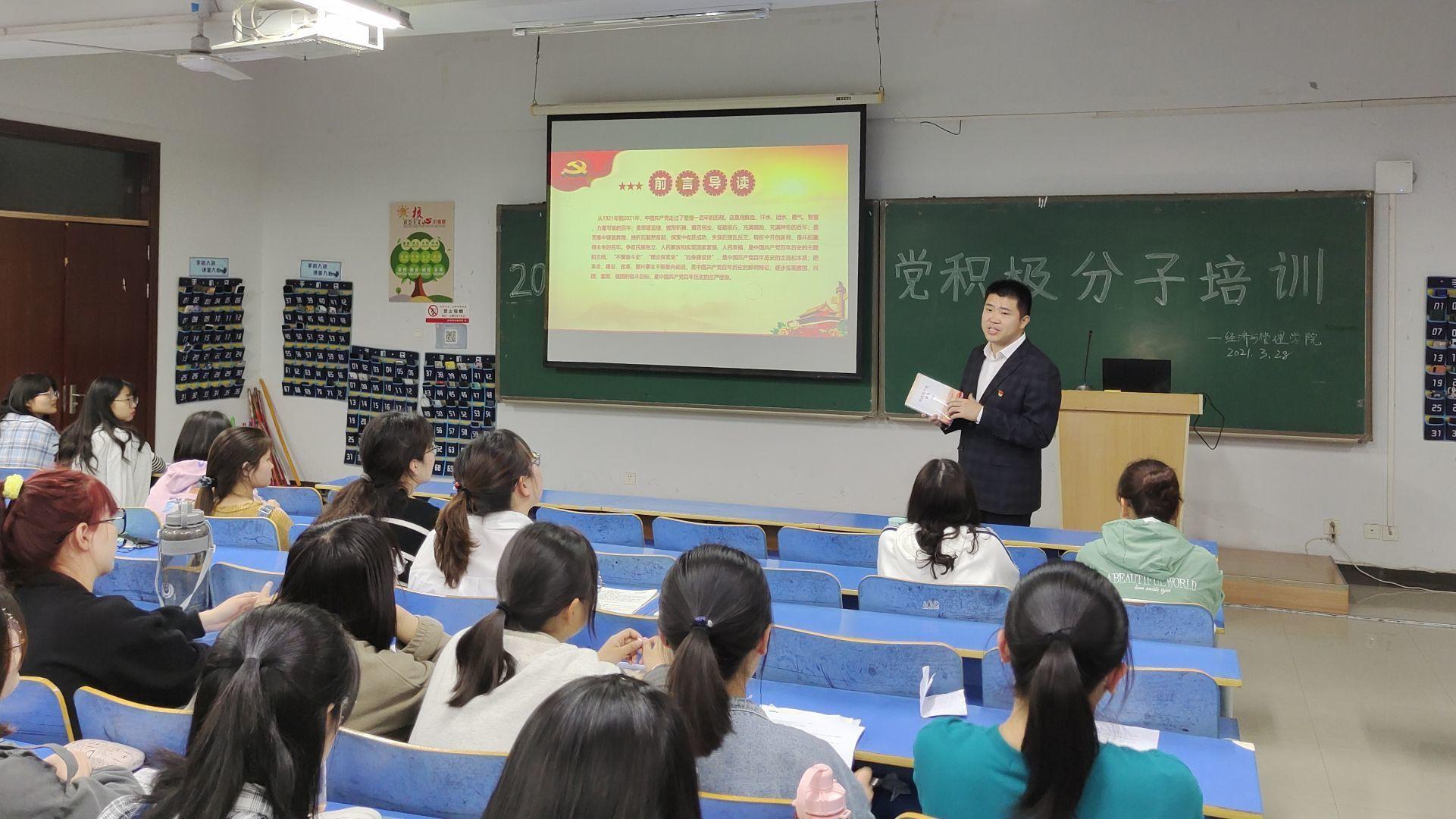 经济与管理学院党委副书记唐福永讲《党的光辉历程》