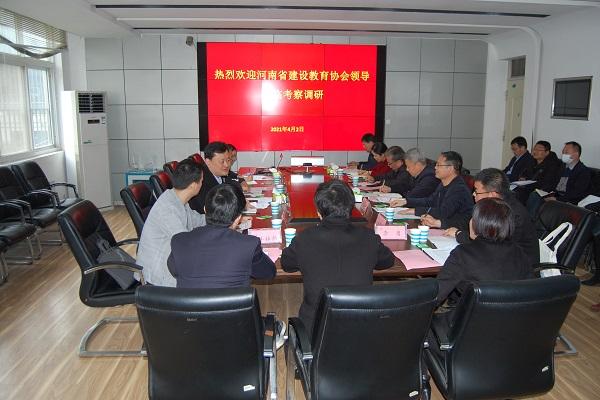 河南省建设教育协会领导莅临建筑工程学院考察调研