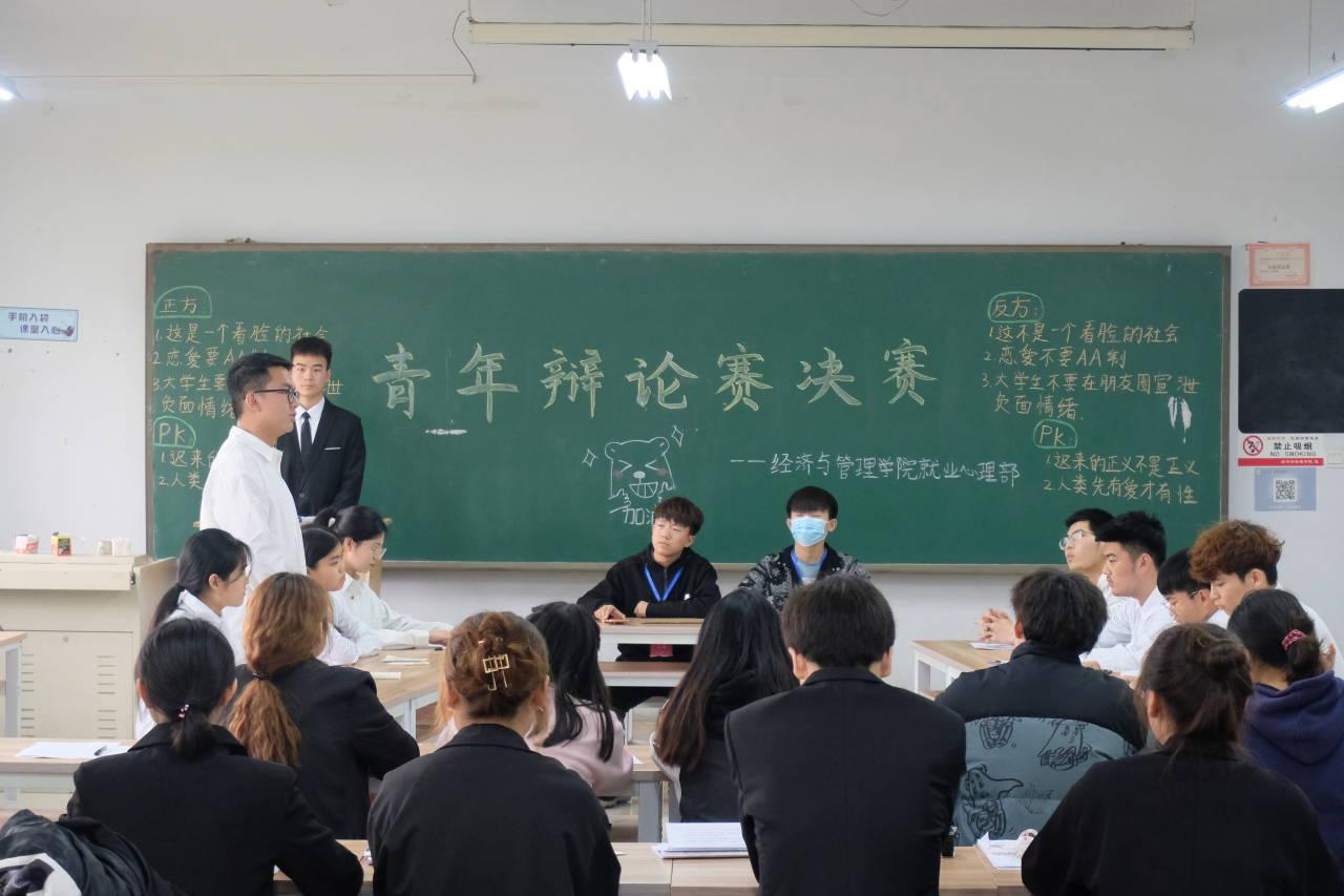 经济与管理学院举行青年辩论赛决赛