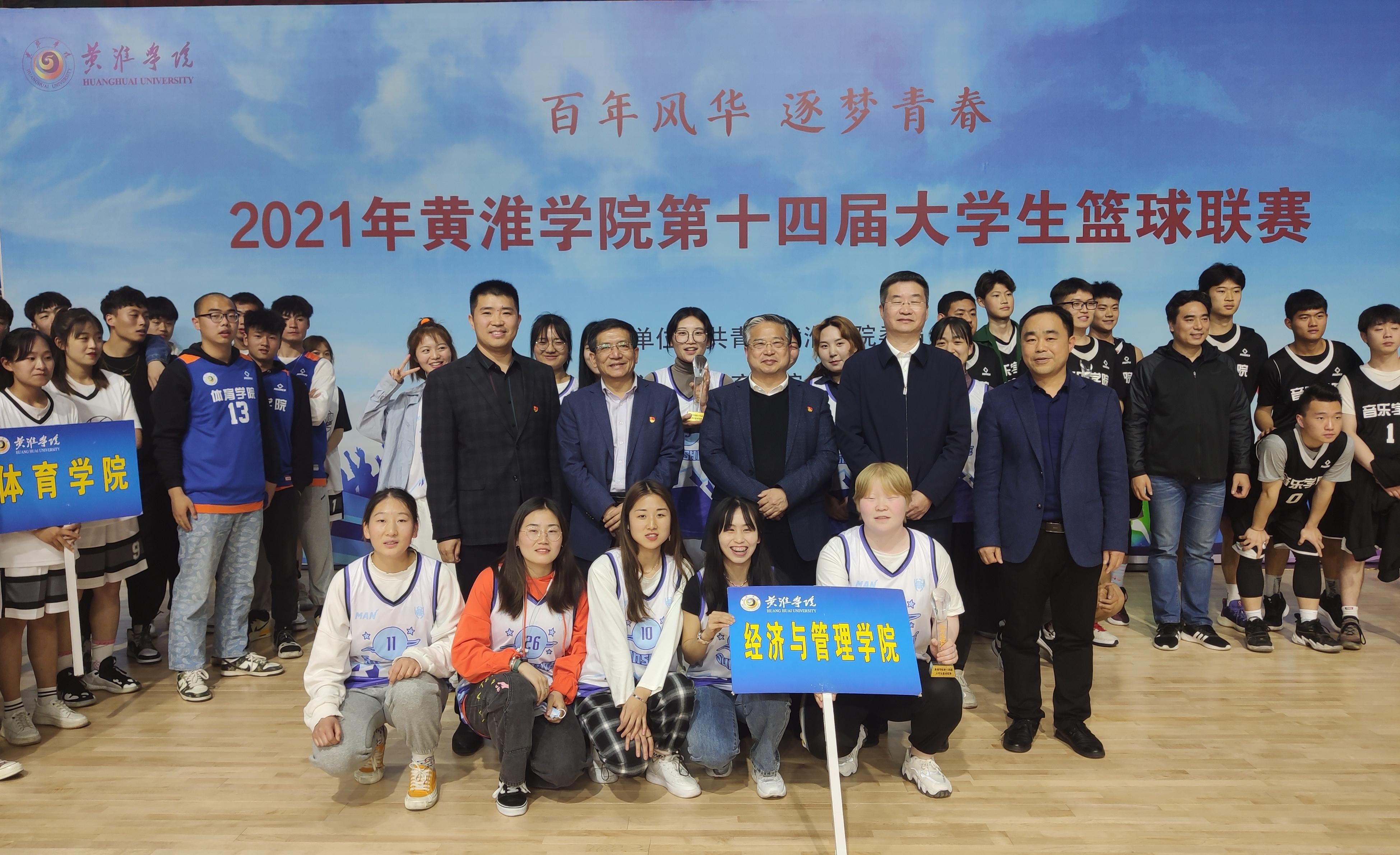 经济与管理学院在黄淮学院第十四届大学生篮球赛上斩获佳绩