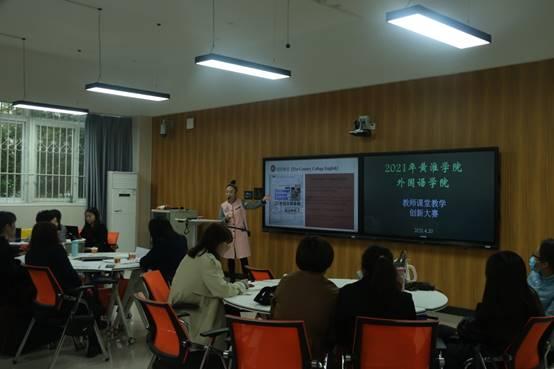 外国语学院举行2021年教师课堂教学创新大赛