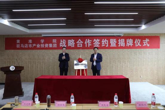 黄淮学院与驻马店市产业投资集团举行战略合作签约暨揭牌仪式