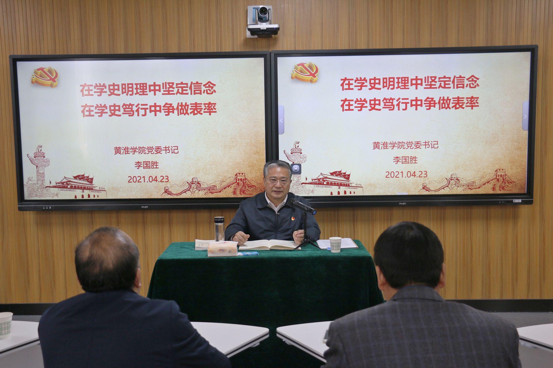 校党委书记李国胜为我院师生上党课...