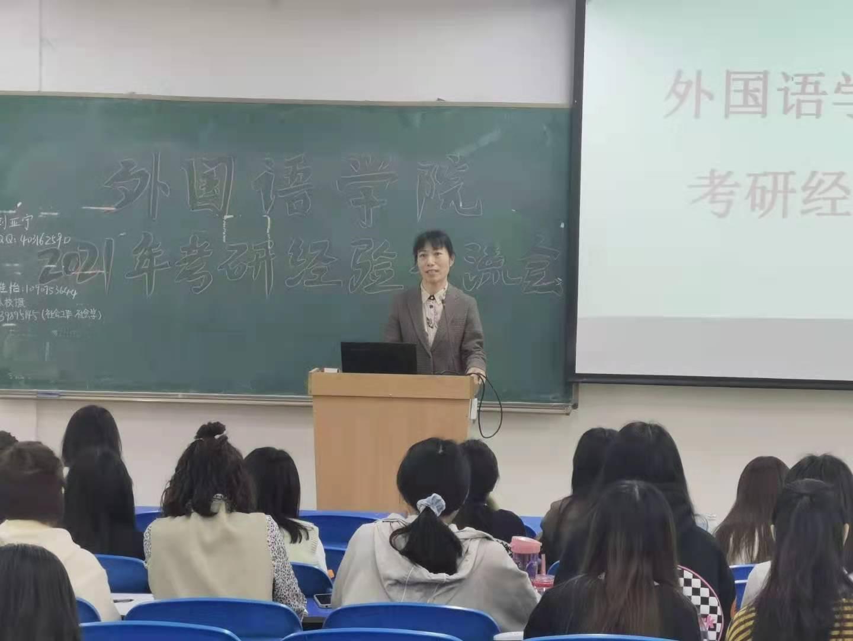 外国语学院召开考研学习经验交流会