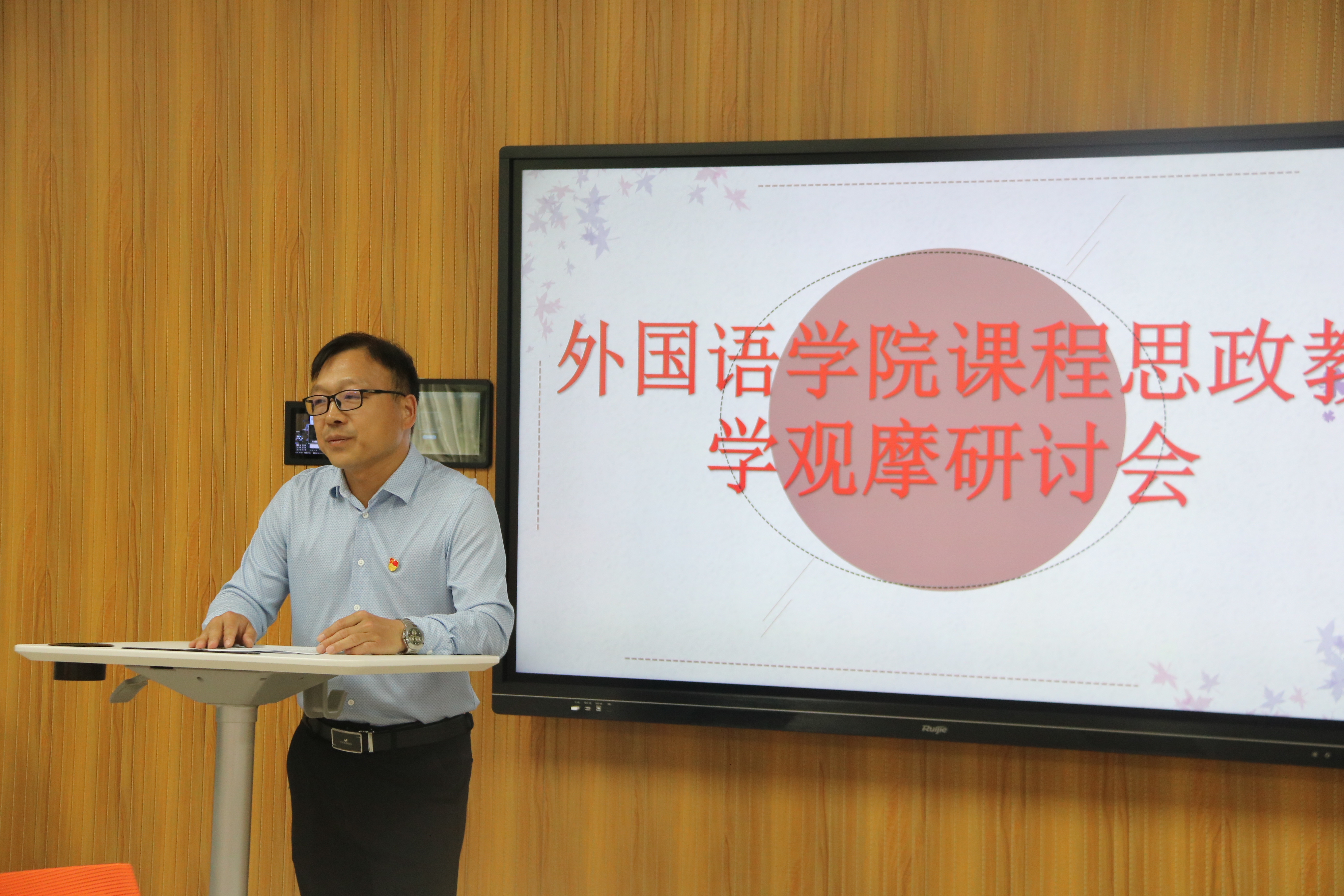 外国语学院教工党支部课程思政建设观摩研讨会