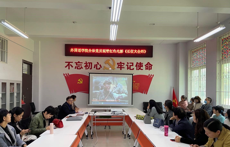 外国语学院观看红色电影《长征大会师》