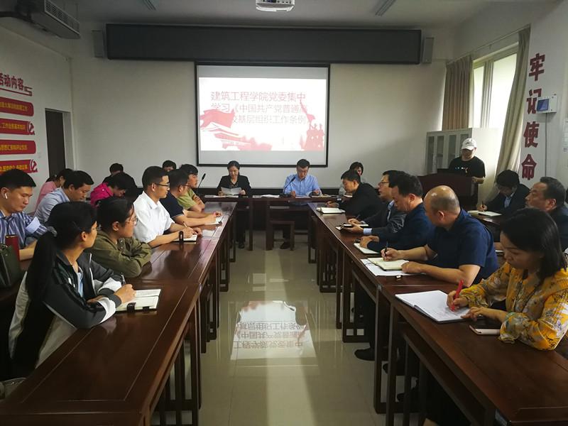 建筑工程学院组织集中学习《中国共产党普通高等学校基层组织工作条例》