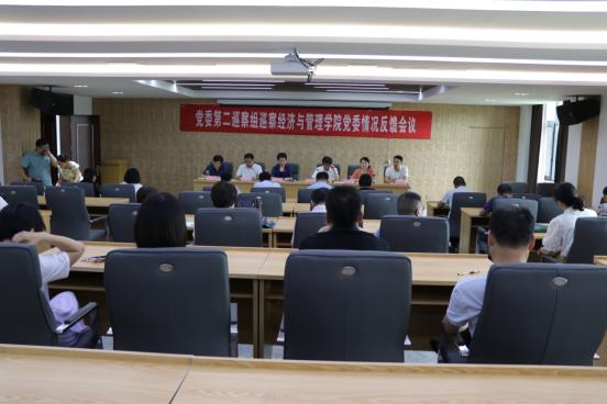 党委第二巡察组召开巡察经济与管理学院党委情况反馈会