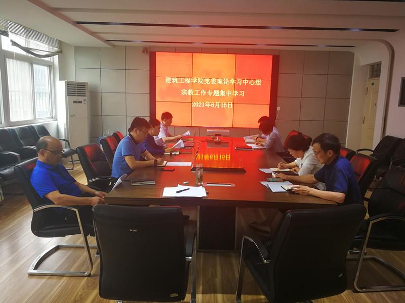 互搏体育党委理论学习中心组进行宗教工作专题学习暨年度第六次集中学习