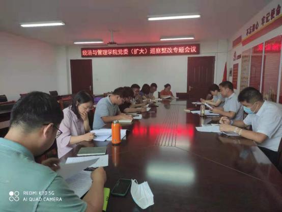 经济与管理学院召开党委(扩大)会议专题研究部署巡察整改工作