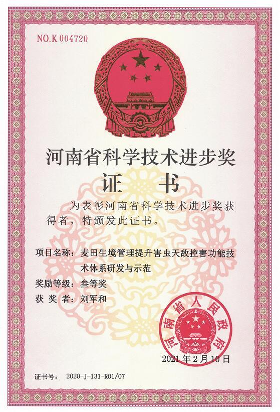 刘军和教授获得河南省科学技术进步三等奖
