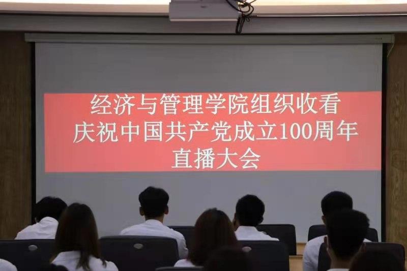 经济与管理学院开展观看庆祝中国共产党成立100周年大会直播