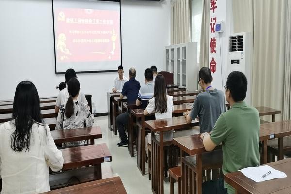 互搏体育教工第二党支部学习习近平总书记在庆祝中国共产党成立100周年大会上的重要讲话