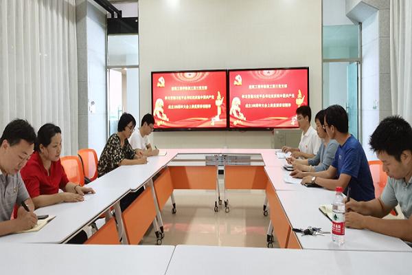 互搏体育教工第三党支部学习习近平总书记在庆祝中国共产党成立100周年大会上的重要讲话精神