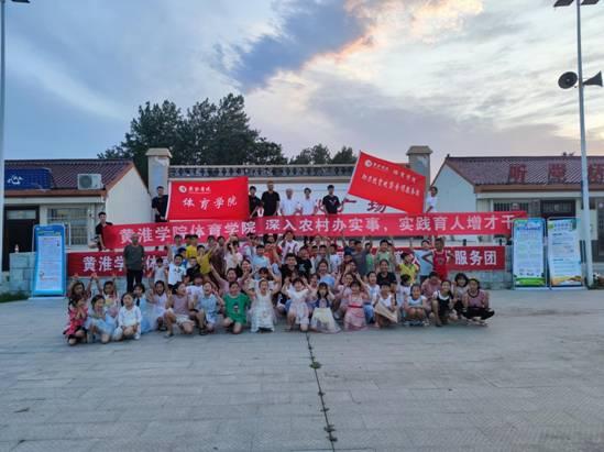扎根天中大地 厚植家国情怀 ——黄淮学院体育学院开展2021年暑期