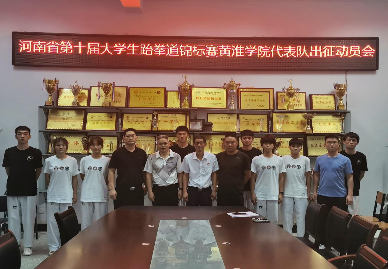 """我校在河南省大学生""""华光""""体育活动第十届跆拳道锦标赛再创佳绩"""