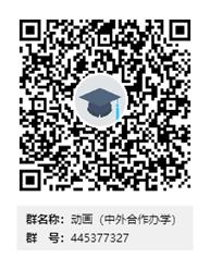 说明: C:\Users\Administrator\Desktop\2021级动画(中外合作办学)群二维码.png