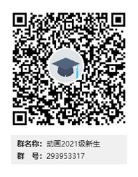 说明: C:\Users\Administrator\Desktop\动画2021级新生群二维码.png