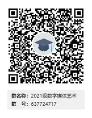 说明: C:\Users\Administrator\Desktop\2021级数字媒体艺术群二维码.png