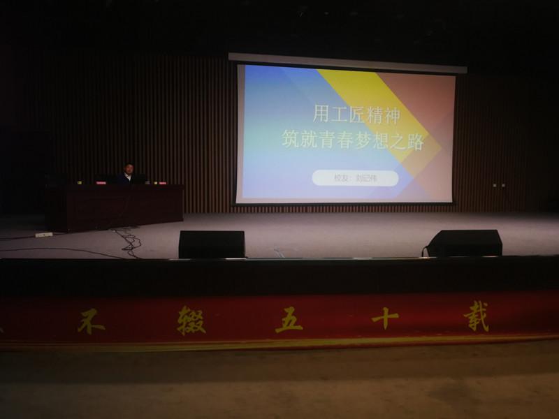 2003级优秀校友刘记伟返校为新生作报告